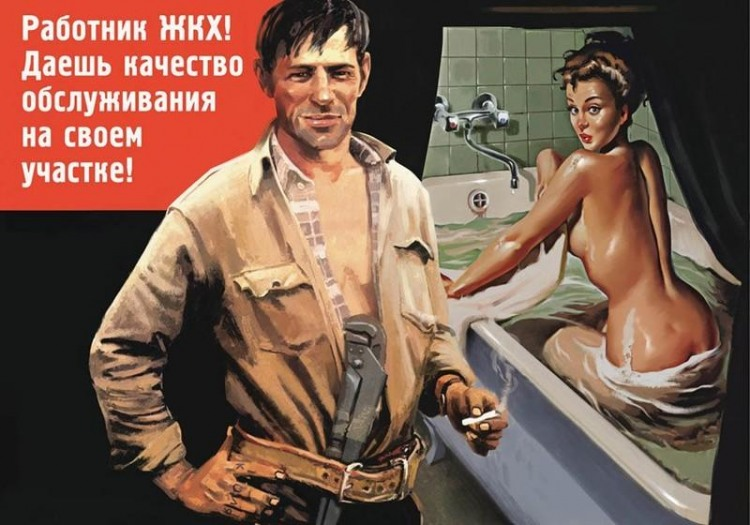 Картинка  про сантехников, эротику, плакат пошлый
