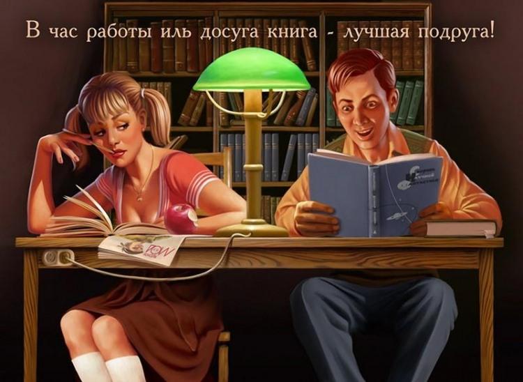 Картинка  про книги плакат