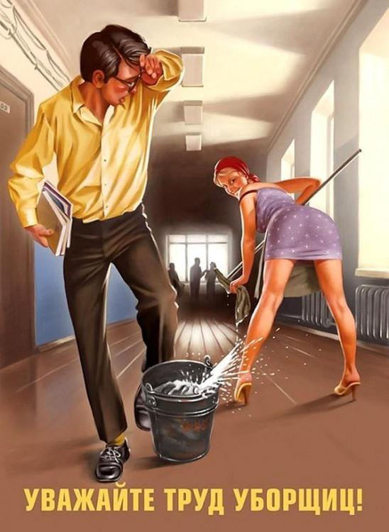 Картинка  про уборку, уборщиц, труд плакат