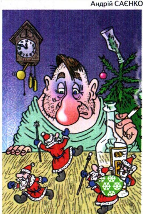 Картинка  про новый год и пьяных