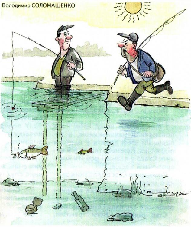 Картинка  про рыбаков