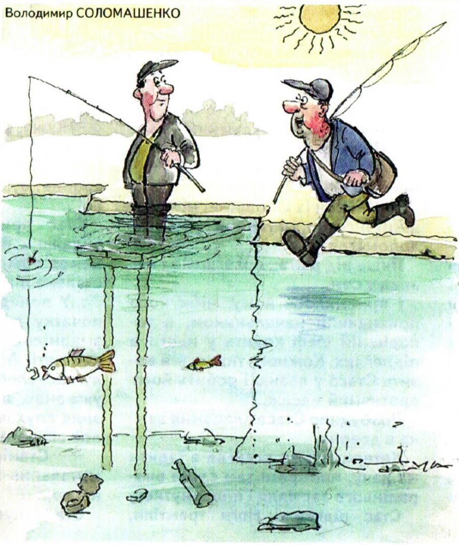 Рыболовные картинки приколы