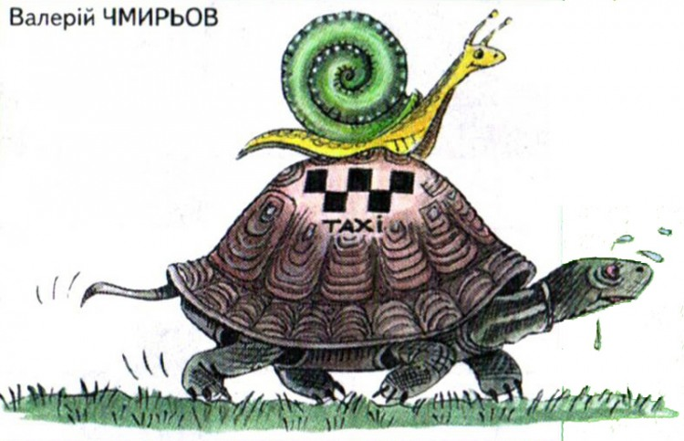 Картинка  про улитку, черепаху и такси