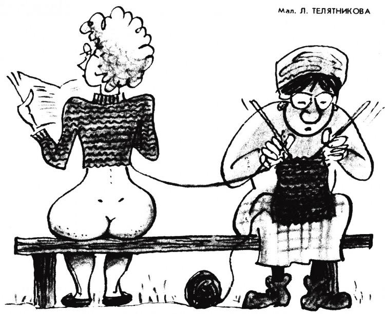 Картинка  про вязание, задницу пошлая