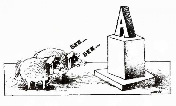 Картинка  про баранов, а (букву) и памятник