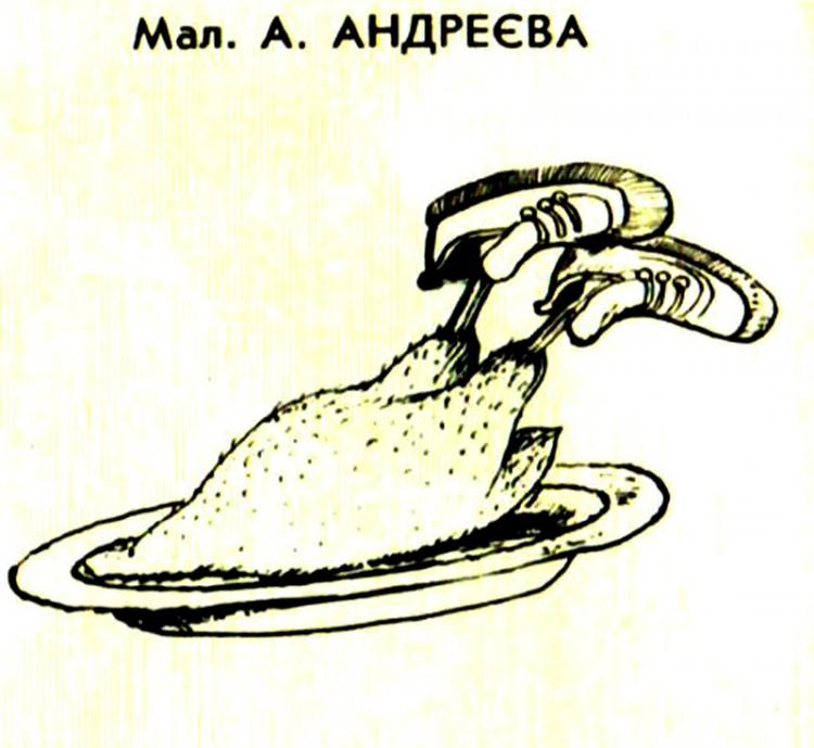 Картинка  про еду