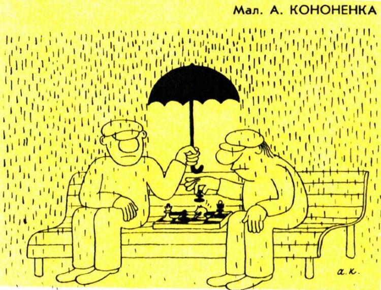 Картинка  про шахматистов и дождь