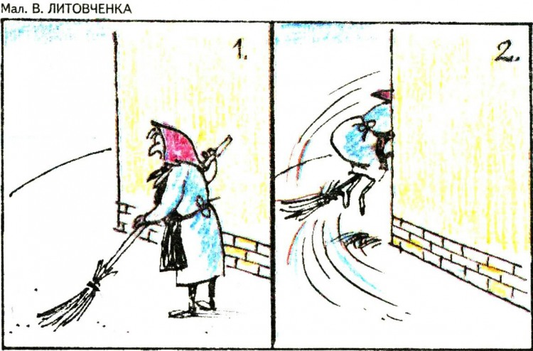 Картинка  про дворников и ведьму