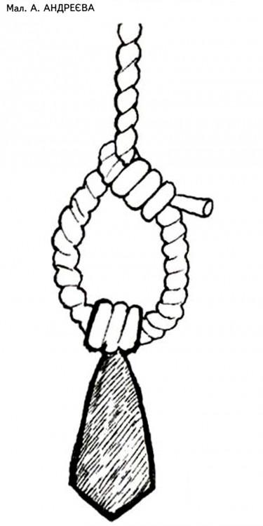 Картинка  про веревки, галстук черный