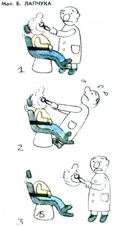 Картинка  про стоматологов, черная жестокий