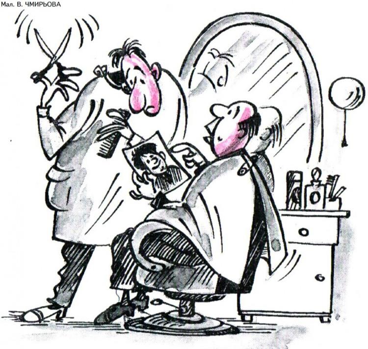 Картинка  про парикмахера