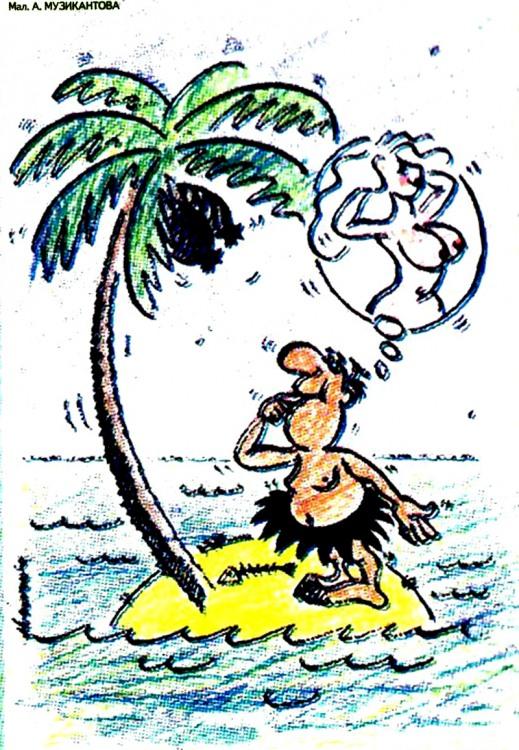 Картинка  про необитаемый остров, воображение пошлая