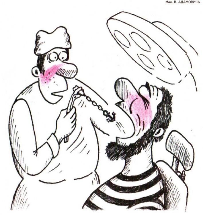 Картинка  про стоматологов, моряков и зубы