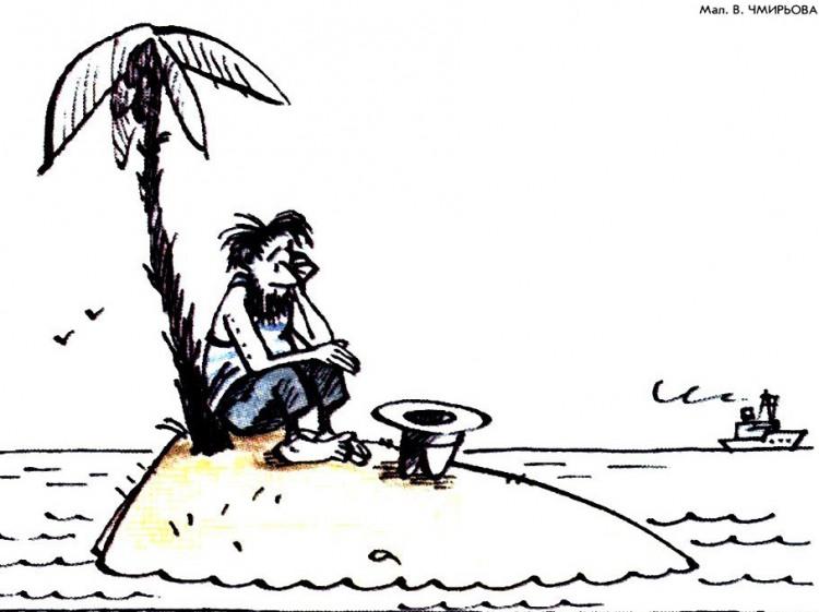 Картинка  про необитаемый остров и нищих