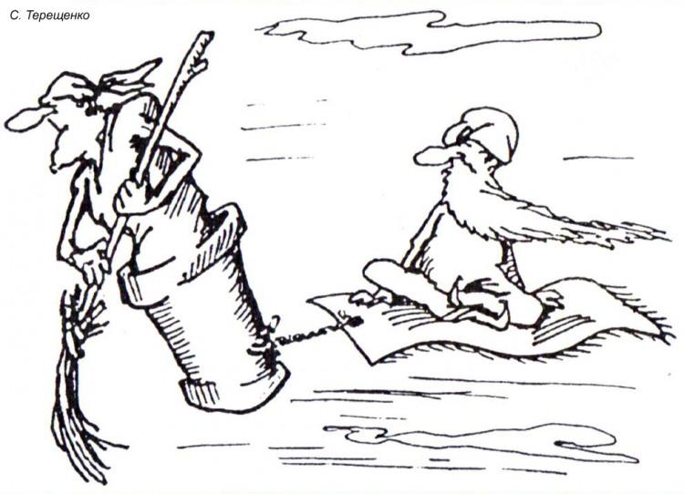 Картинка  про ведьму и ковер