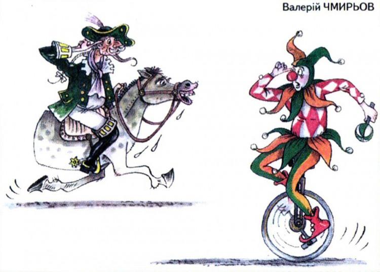 Картинка  про мюнхаузена и клоунов