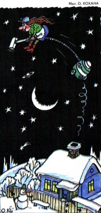 Картинка  про ведьму и пылесос