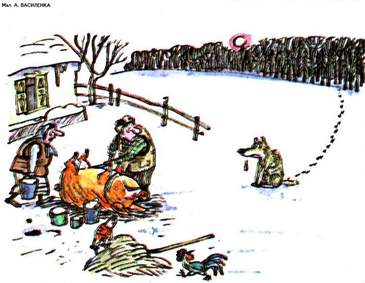 Картинка  про волков, свиней черная