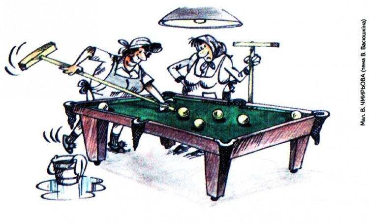 Картинка  про бильярд и уборщиц