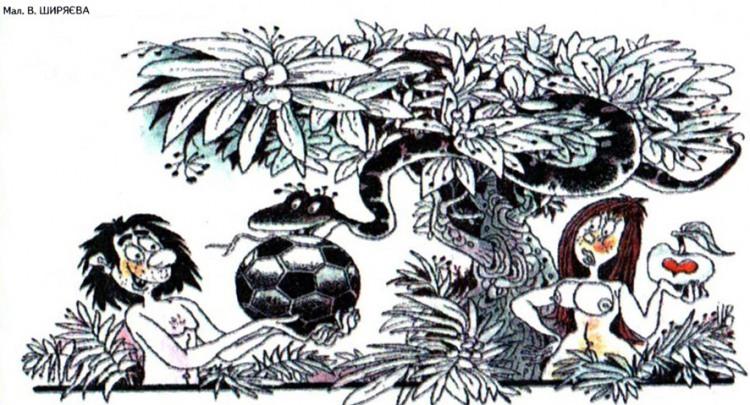 Картинка  про адама, еву, мяч пошлая