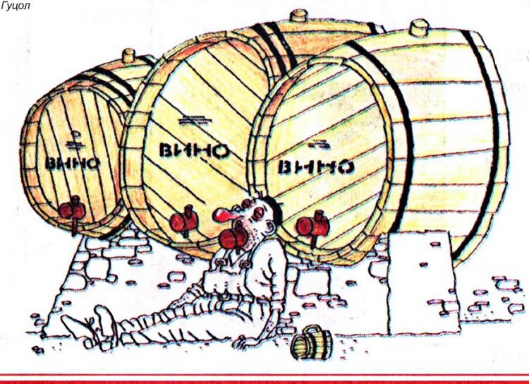 Картинка  про вино, бочку, пробку и алкоголиков