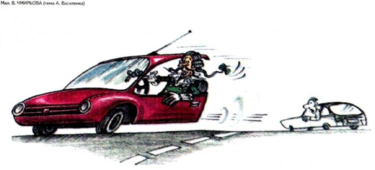 Картинка  про автомобили и мюнхаузена