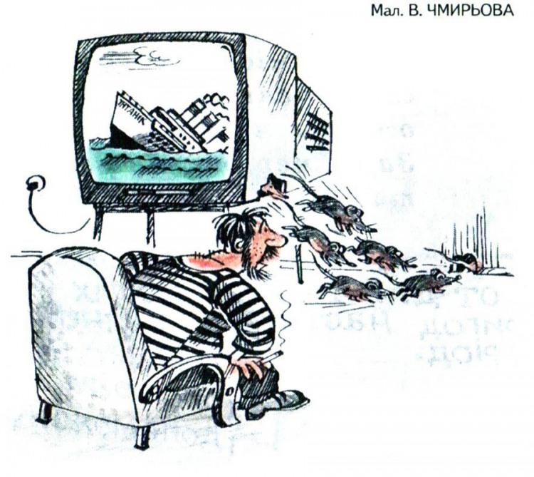 Картинка  про телевизор, кораблекрушение и крыс