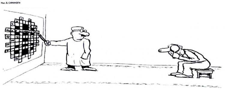 Картинка  про офтальмологов и кроссворды