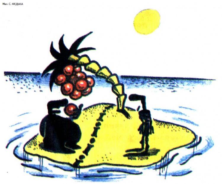 Картинка  про необитаемый остров