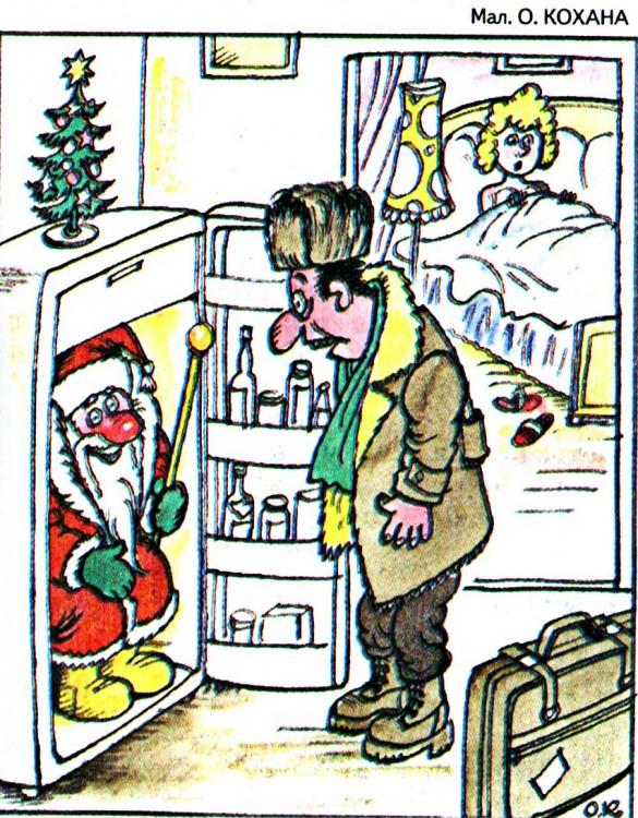 Картинка  про мужа, жену, деда мороза, супружескую неверность и холодильник