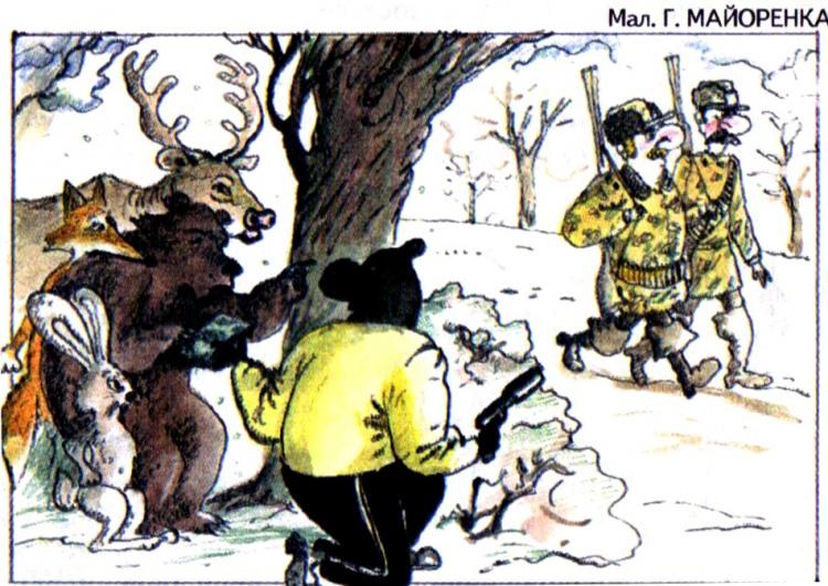 Картинка  про охотников, зверей, киллеров черный