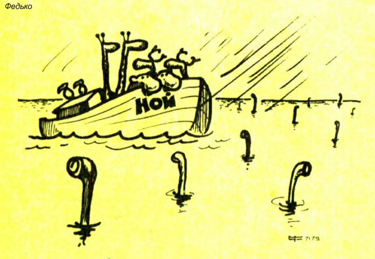 Картинка  про ноя и подводную лодку