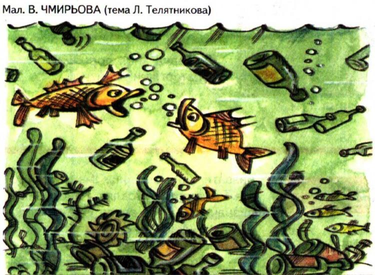 Картинка  про рыбу, загрязнение и бутылку