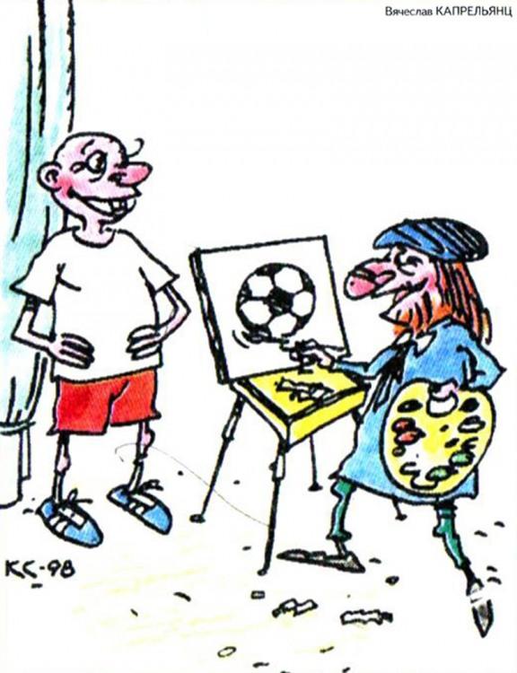 Картинка  про художников, футбол и мяч