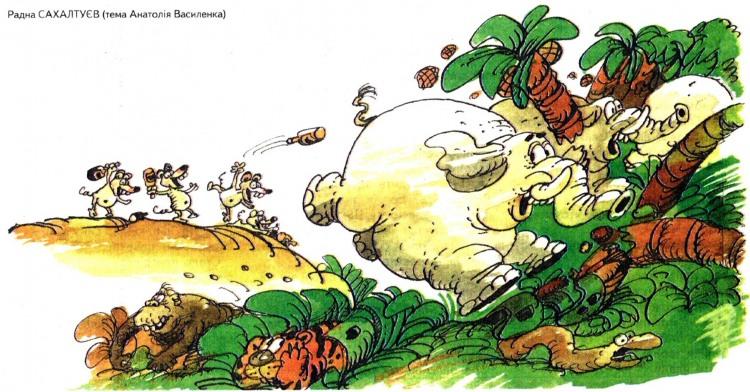 Картинка  про слонов и мышей