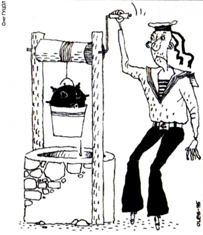 Картинка  про колодец, моряков и мины