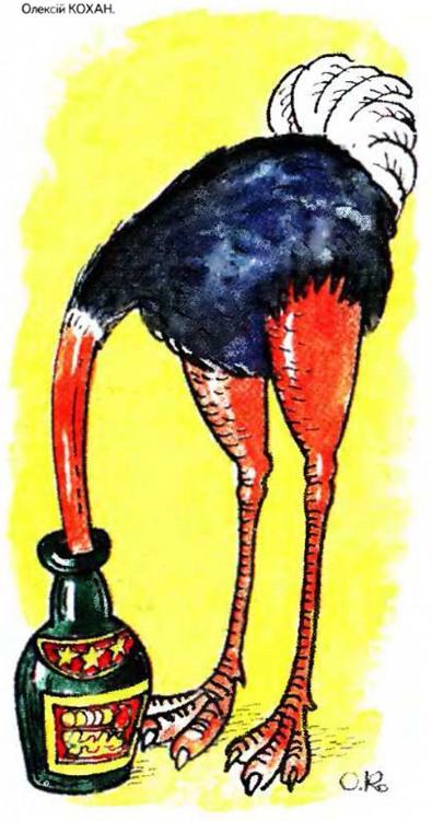 Картинка  про страусов и коньяк