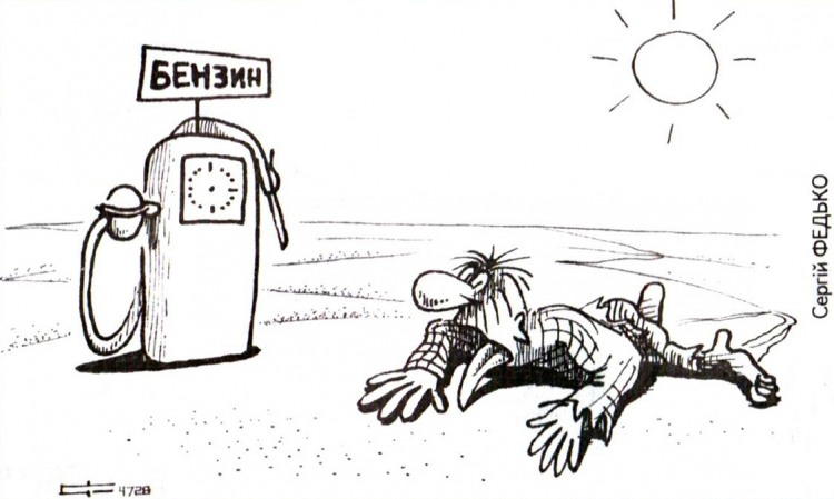 Картинка  про бензин, пустыню и жажду