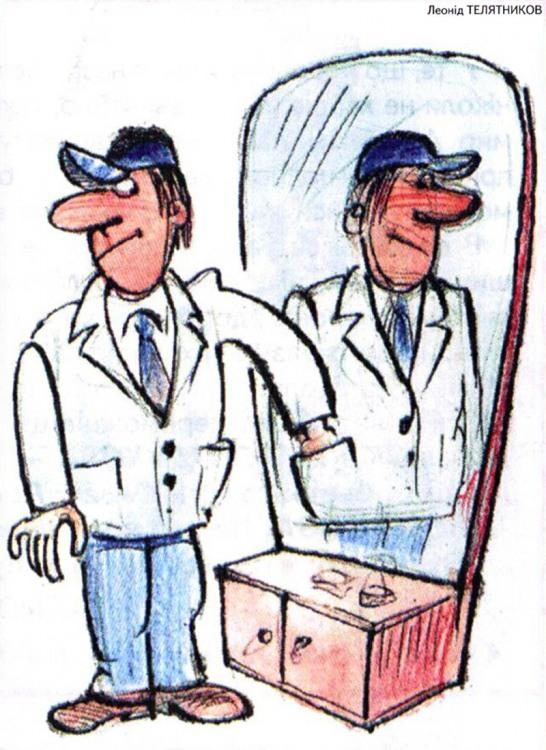 Картинка  про карман, воровство и зеркало