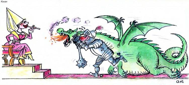 Картинка  про принцессу, рыцарей, драконов и курение