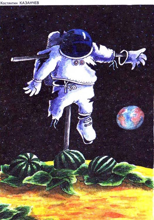 Картинка  про пугало и космонавтов