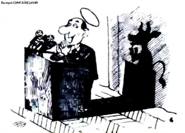 Картинка  про политиков и ораторов