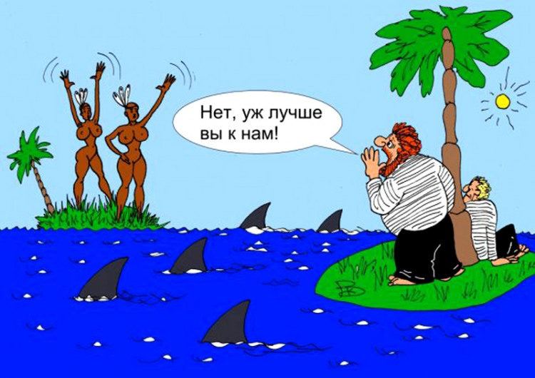 Картинка  про необитаемый остров, мужчин, женщин, акул, черная пошлая