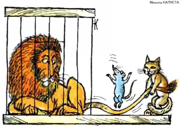 Картинка  про льва, котов, мышей и клетку