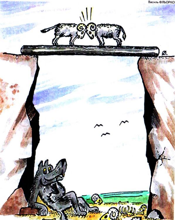 Картинка  про баранов и волков