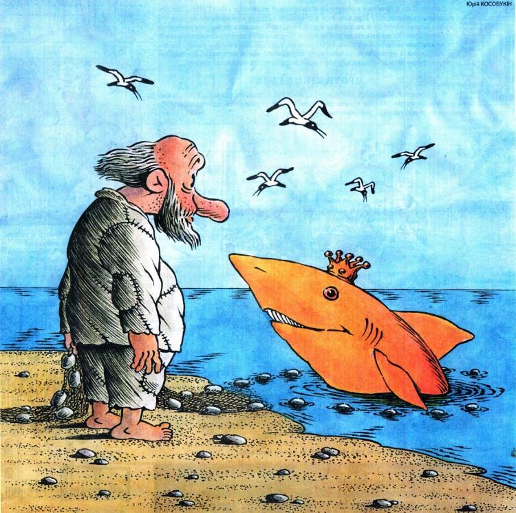 Картинка  про золотую рыбку и акул