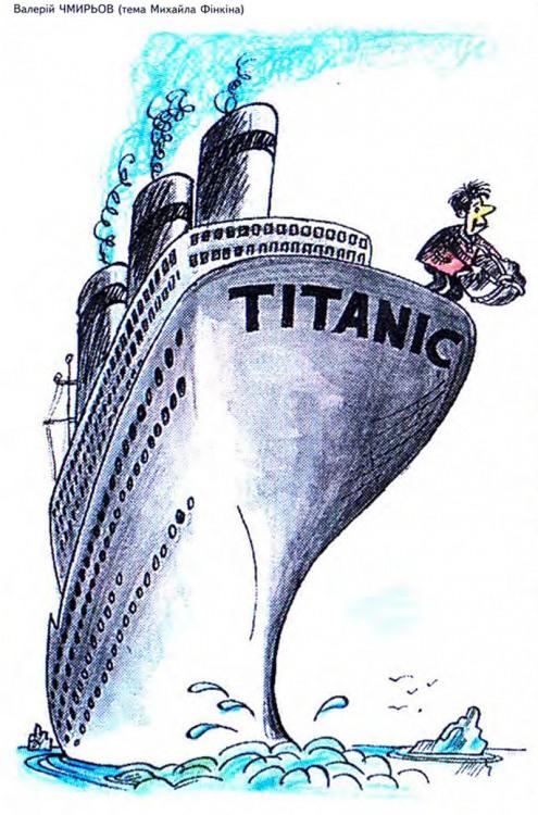 Картинка  про титаник, самоубийство черная