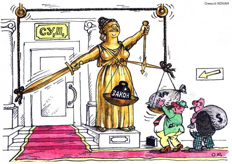 Картинка  про фемиду, суд, закон и коррупцию