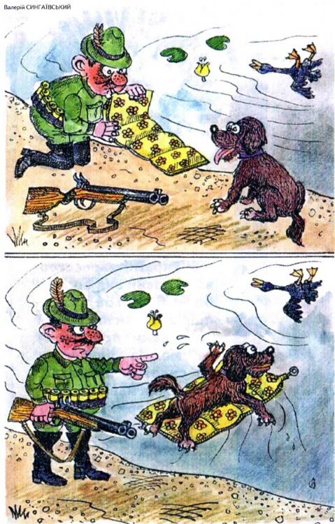 Картинка  про охотников и собак