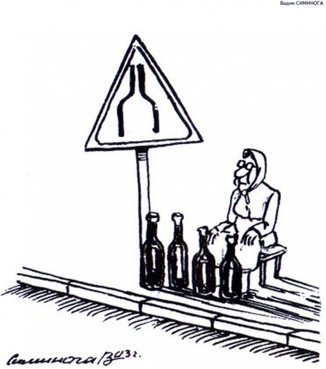 Картинка  про дорожные знаки и бутылку